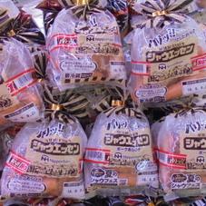 シャウエッセン 377円(税抜)