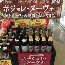 レーヌボジョレーヌーヴォー 998円(税抜)