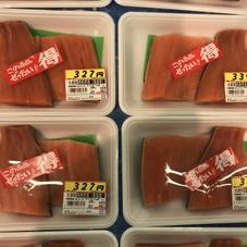 生銀鮭切り身 158円(税抜)