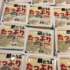 たっぷり鍋とうふ 98円(税抜)