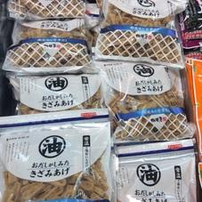 おだしがしみたきざみあげ 158円(税抜)