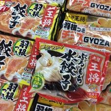 大阪王将 餃子 水餃子 よりどり2袋で 300円(税抜)