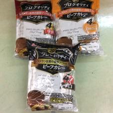 プロクオリティビーフカレー 各種 298円(税抜)