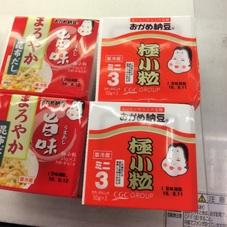 極小粒ミニ納豆 まろやか旨味 極小粒カップ納豆 78円(税抜)