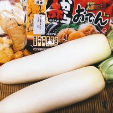 大根 129円(税抜)