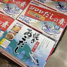だしの素粉末 焼あごだし 278円(税抜)
