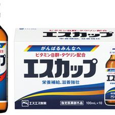 エスカップ10本 469円(税抜)