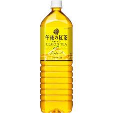 午後の紅茶レモンティー1.5L 139円(税抜)