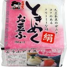 ときめくお豆ふ 69円(税抜)