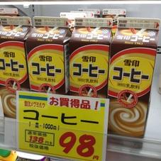 雪印コーヒー 98円(税抜)