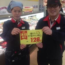 3種のスパイスガチ旨チキン骨なし 128円(税抜)