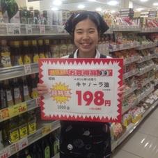 キャノーラ油 198円(税抜)