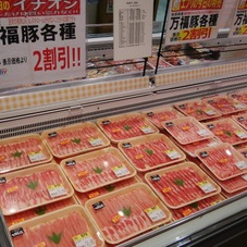 万福豚 各種 20%引