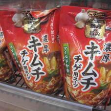 濃厚キムチチゲ用スープ(マイルド中辛) 278円(税抜)