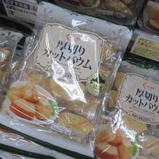 厚切りカットバウム 258円(税抜)