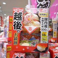 お鏡もち 切餅個包装 5号 538円(税抜)