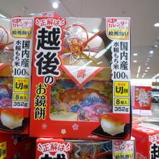 お鏡もち 切餅個包装 10号 938円(税抜)