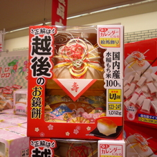 お鏡もち 切餅個包装 30号 3,400円(税抜)