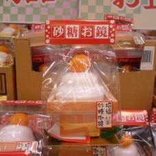 砂糖お鏡 2A号 498円(税抜)