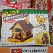 コアラのマーチ お菓子の家手作りキット 1,000円(税抜)