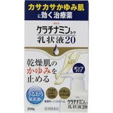 ケラチナミン乳状液20 200ポイントプレゼント