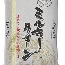 ミルキークイーン5kg 1,699円(税抜)