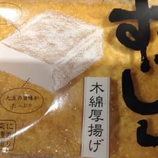 ずっしり木綿厚揚げ 98円(税抜)