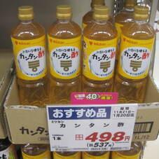 カンタン酢 498円(税抜)