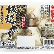 坂越生かき<生食用> 178円(税抜)