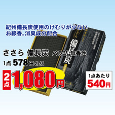 ささら備長炭 バラ詰 無香性 1,080円