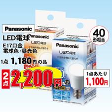 LED電球 E17口金 各種 2,200円