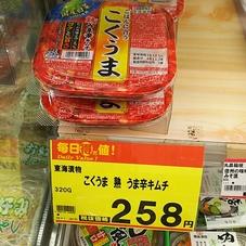 こくうま 258円(税抜)