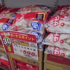 サトウの切り餅 30ポイントプレゼント