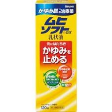 ムヒソフトGX乳状液 688円(税抜)