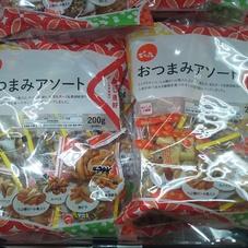 おつまみアソート 289円(税抜)