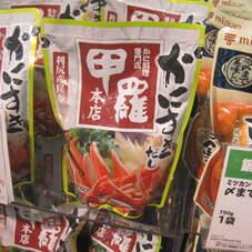 甲羅かにすきだし(ストレート) 278円(税抜)