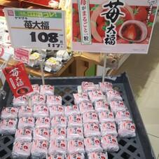 苺大福 108円(税抜)