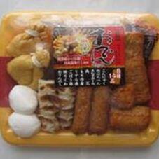 おでん市場 199円(税抜)