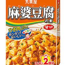 麻婆豆腐の素甘口 99円(税抜)