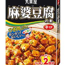 麻婆豆腐の素辛口 99円(税抜)