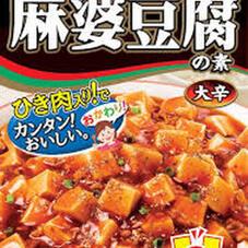 麻婆豆腐の素大辛 99円(税抜)
