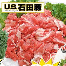 石田豚 豚肉小間切れ 88円(税抜)