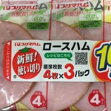 ロースハム 169円(税抜)
