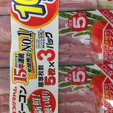 ハーフベーコン 169円(税抜)