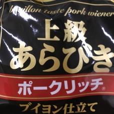 上級あらびきウィンナー 169円(税抜)