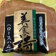 美食の詩 ロースハム 698円(税抜)