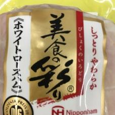 美食の詩 ホワイトロースハム 698円(税抜)