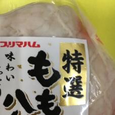 特選 ももハム 698円(税抜)