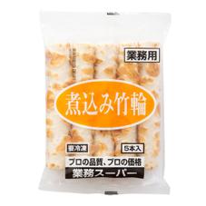 煮込み竹輪 177円(税抜)