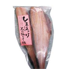 冷凍 しまほっけ 天日塩の干物 2枚 279円(税抜)